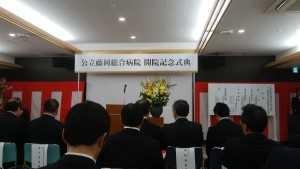 病院記念式典