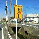 元石川線衝突危険標識