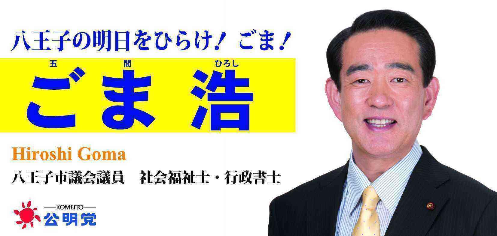 八王子市議会議員 五 間 浩: TOP...