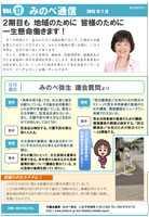 minobe_tsushin17_2