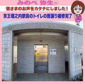 京王堀之内駅トイレ