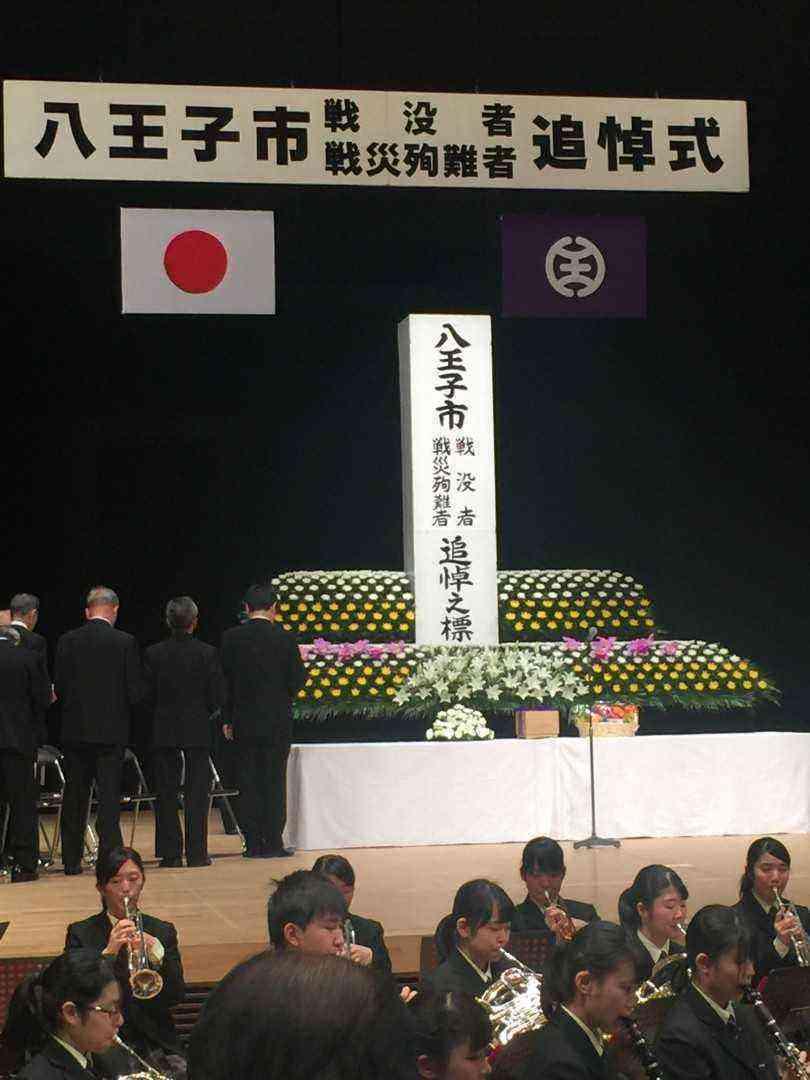 4月15日 八王子市戦没者戦災殉難...