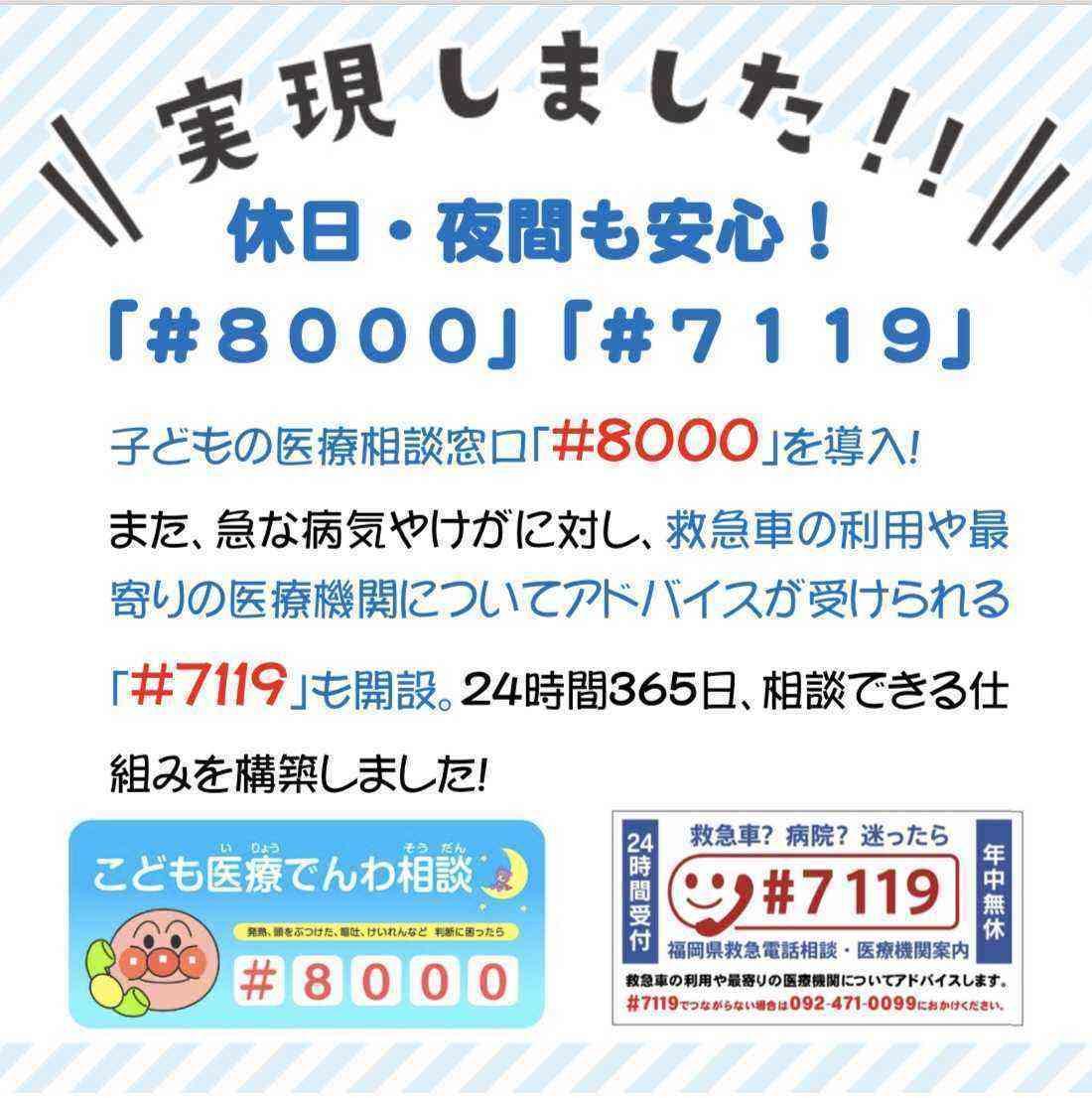 673459d75f 福岡県議会議員 浜崎たつや: 走れ!はまちゃん SNSコーナー