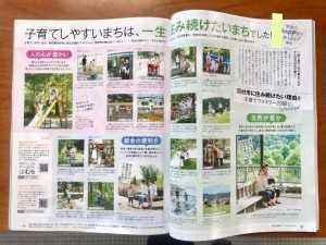 たまごクラブ・ひよこクラブに羽村市のPRが掲載されました。