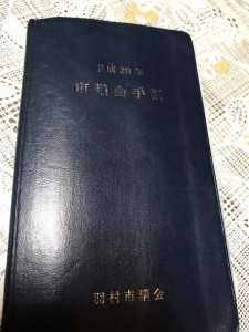 黒革の手帳…ではありませんが。