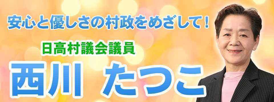 [高知][日高村]西川たつこ