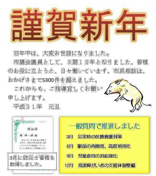 2019年賀状(3.0)※HP用
