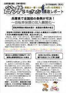 谷井いさお県政レポート(自転車条例版)