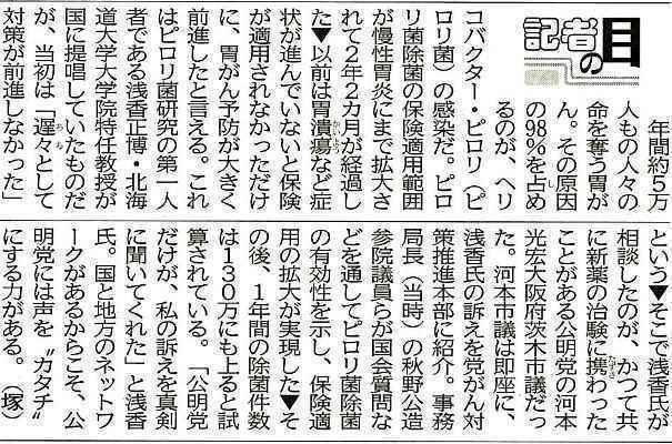公明新聞20150510s
