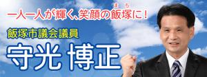 [福岡][飯塚市]守光博正