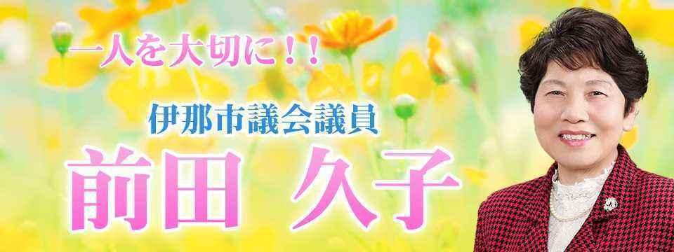 [長野][伊那市]前田久子
