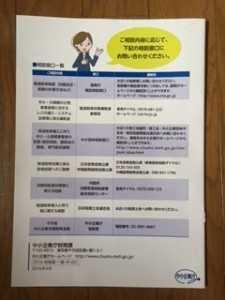 中小企業庁2