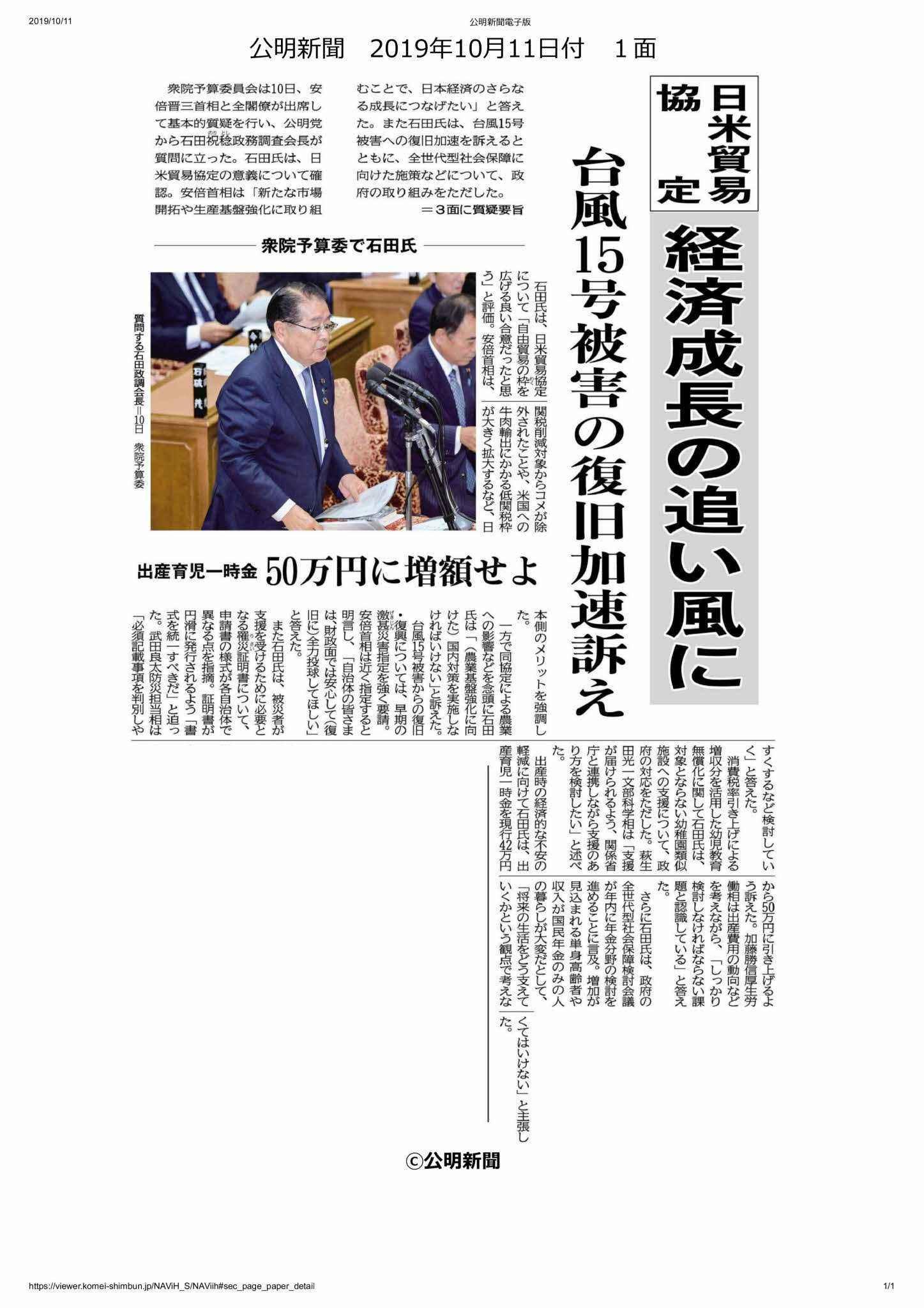 20191011公明新聞電子版1面
