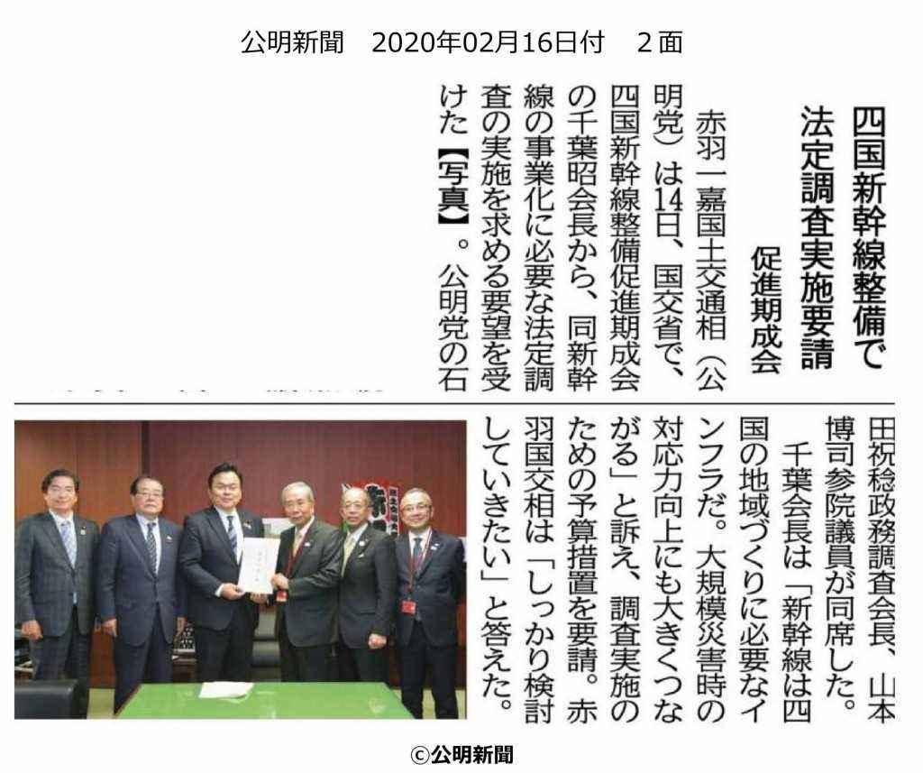 20200216 四国新幹線