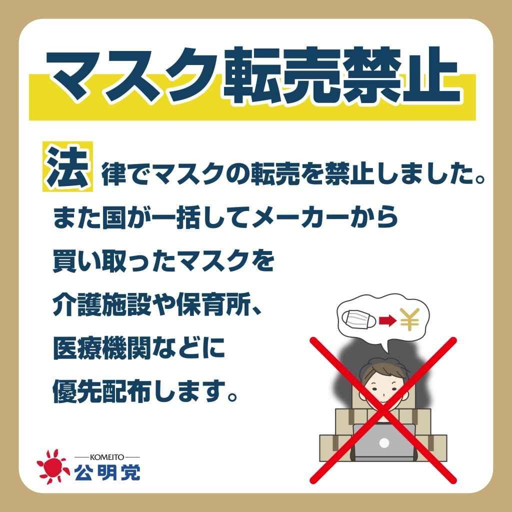 【カード】マスク 転売禁止