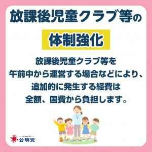 【カード】放課後児童クラブ等の体制強化