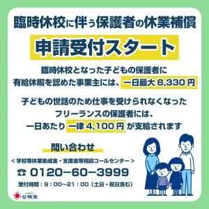 【カード】休業補償