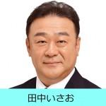 田中いさお 板橋区議会議員