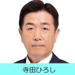 寺田ひろし 公明党板橋総支部 区民運動部長