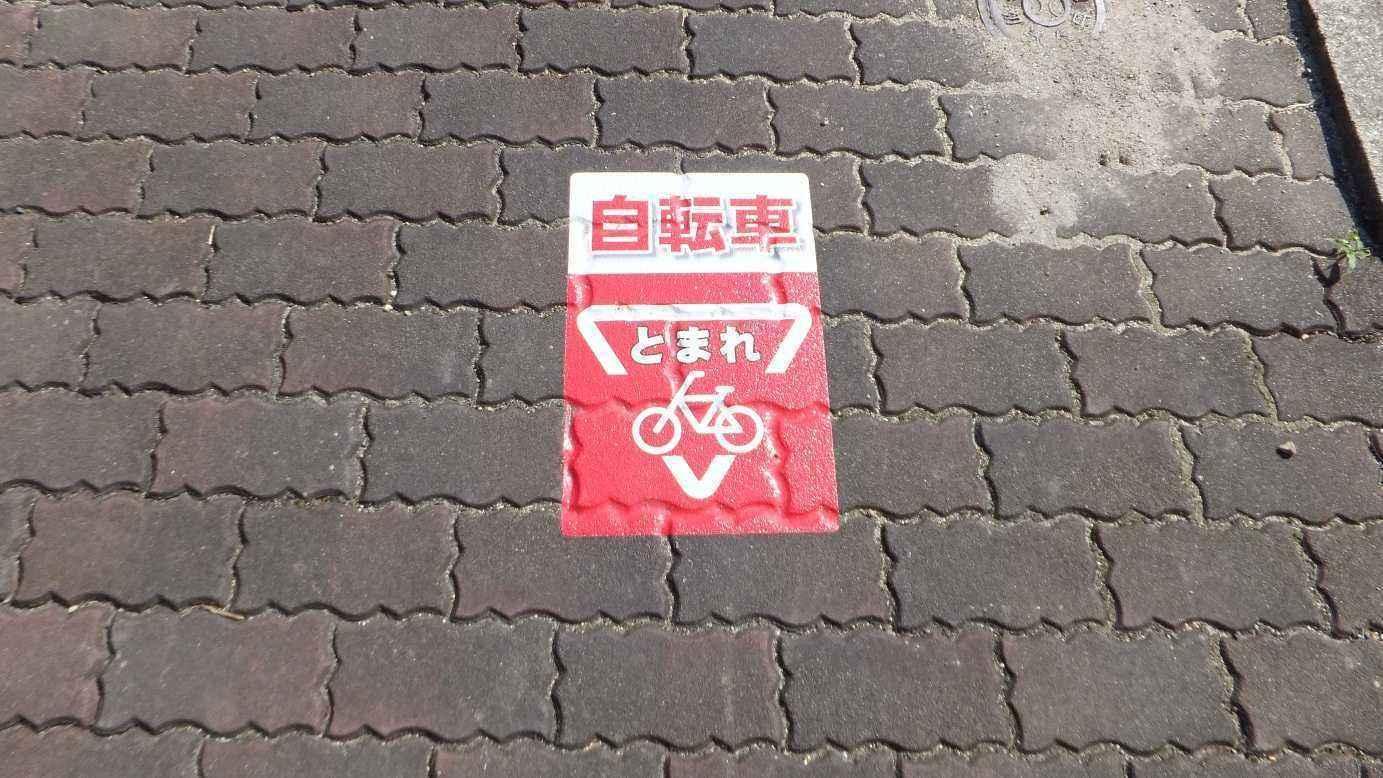 自転車の 自転車 歩行者 事故 : 伊丹市議会 北原速男の ...