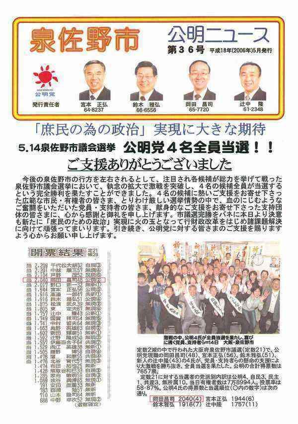 平成18年2期目当選!