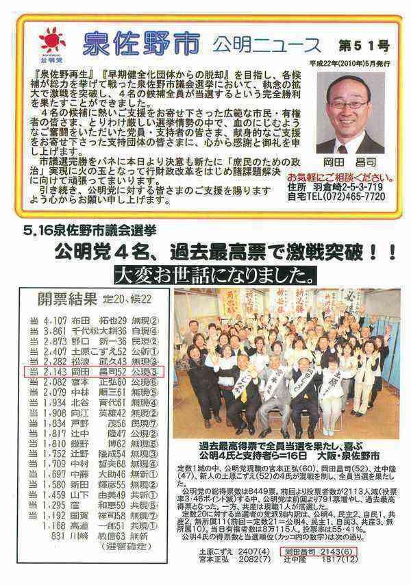 平成22年3期目当選!