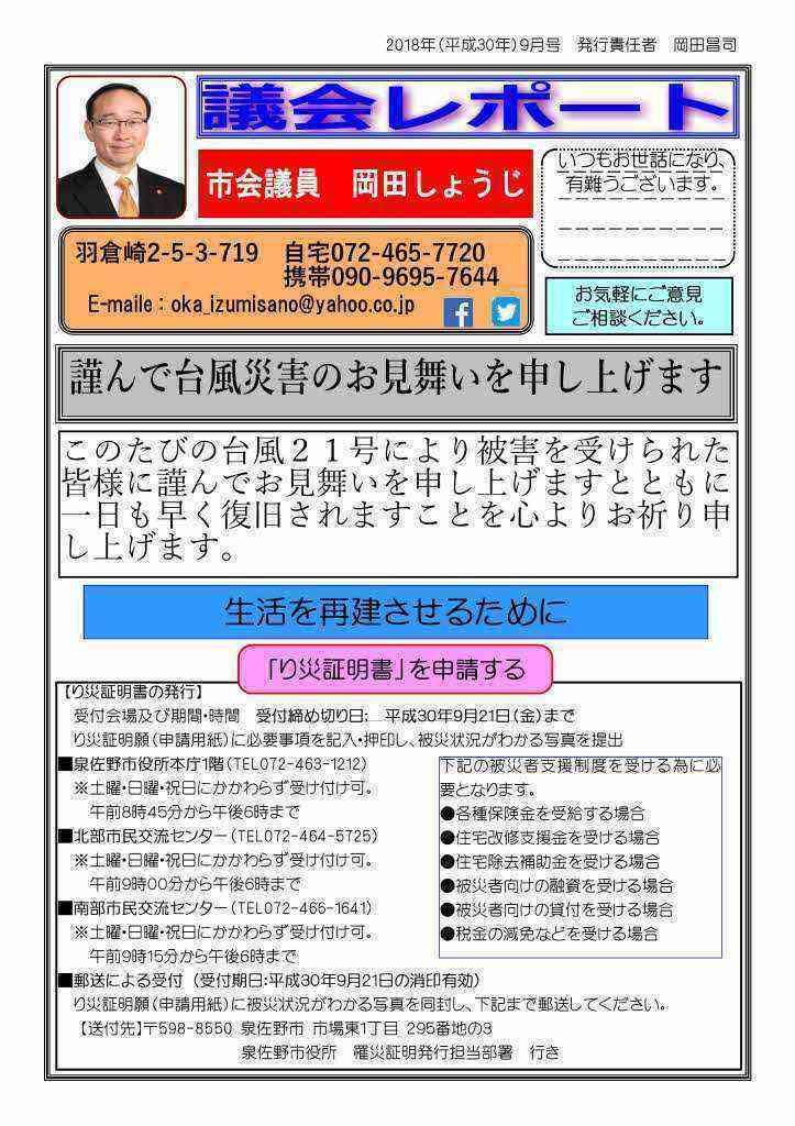 議会報201809_page001