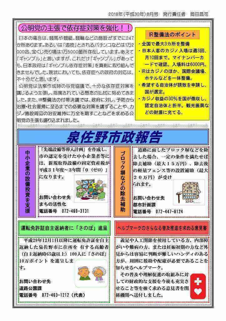 公明ニュース(H3008)_page002