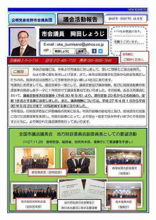 議会活動報告Y2015M12No1