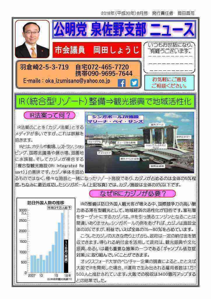 公明ニュース(H3008)_page001