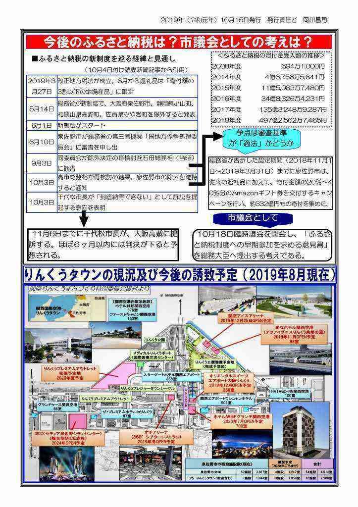 公明ニュース201910_page002