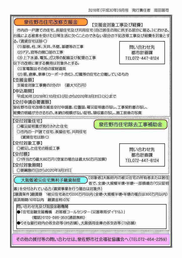 議会報201809_page002