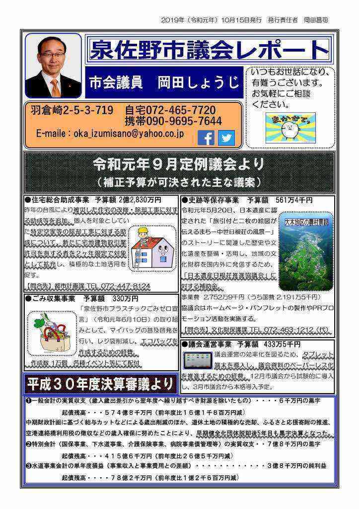 公明ニュース201910_page001