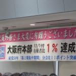 12月議員総会-7