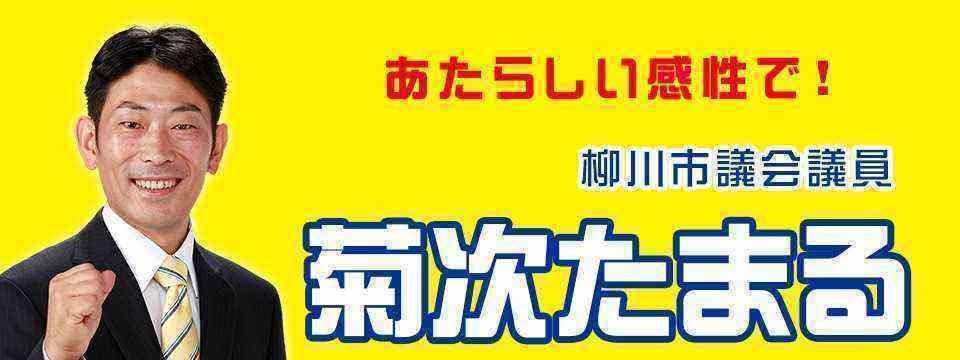 [福岡][柳川市]菊次たまる
