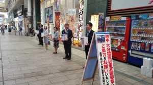 4.23熊本地震募金