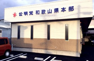 新県本部 - コピー