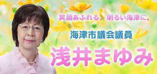 (海津)浅井まゆみ