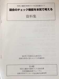 FullSizeRender自治体議会改革フォーラム