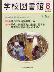 子ども読書活動IMG_2898
