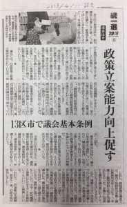 IMG_3549読売新聞