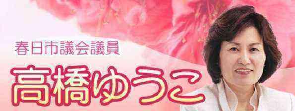 [福岡][春日市]高橋ゆうこ (530x200) (3)
