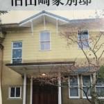 4月1日、旧山崎家別邸IMG_2393