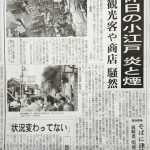 6月22日新聞記事IMG_7864