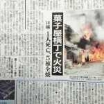 6月22日新聞記事_0129