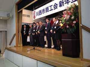 20140107_商工会互礼会2