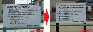 備後西ちびっ子広場看板の補修要望を推進(要望2014/7・完了2015/3)