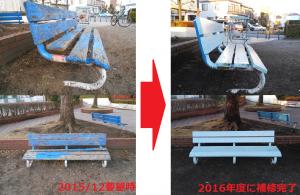 武里市民センターの横にある「備後第二ちびっこ広場」に於いて、ベンチの劣化が酷く、利用すると危険な為、補修を要望を提出。(要望時2015/4・完了2017/3)