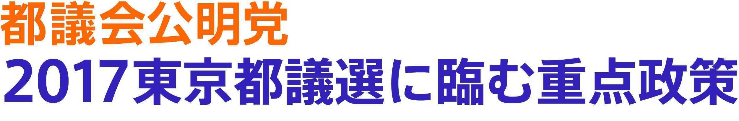 都議会公明党 2017東京都議選に臨む重点政策