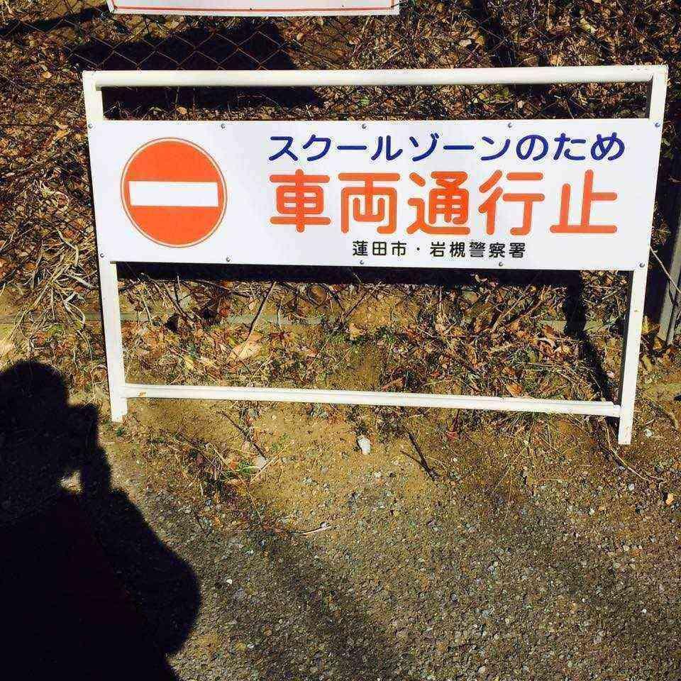 通学路安全2